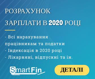 Розрахунок зарплати в 2020 році