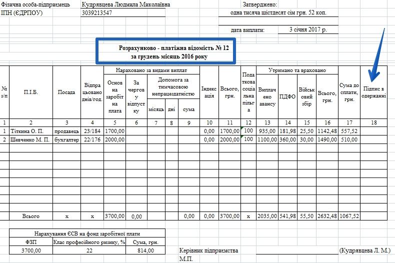 Использовать календарные дни для расчета з/п