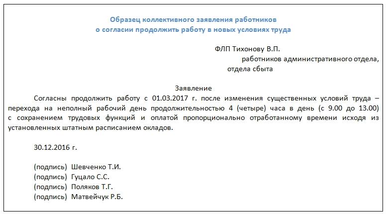 Заявление на неполный рабочий день по инициативе работника образец