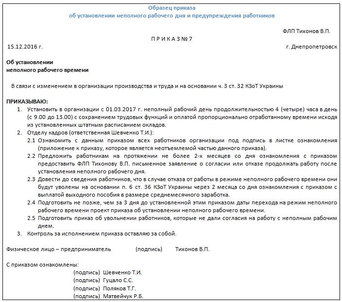 неполное рабочее время украина