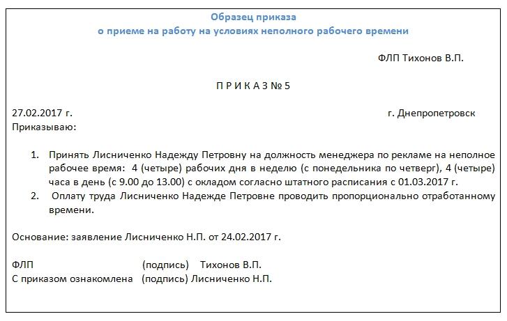 Обязательные документы в отделе кадров
