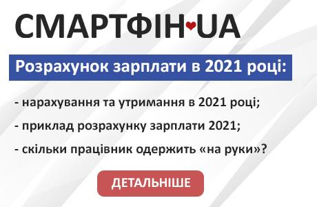 Розрахунок зарплати в 2021 році