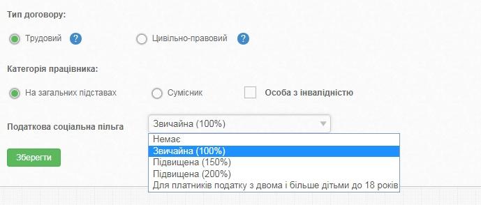 розрахунок зарплати в Україні в 2019 році